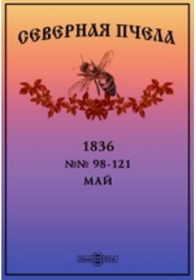 Северная пчела. 1836. №№ 98-121, Май