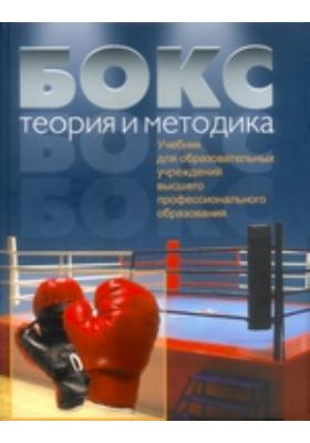 Бокс : Теория и методика: учебник