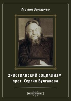 Христианский социализм прот. Сергия Булгакова: статья