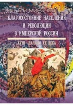 Благосостояние населения и революции в имперской России. ХVIII — начало ХХ века: монография