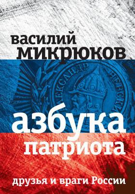 Азбука патриота : друзья и враги России: научно-популярное издание