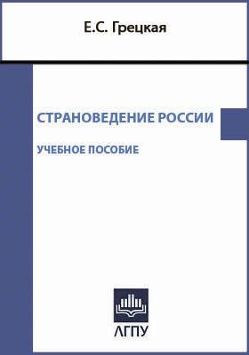 Страноведение России : учебное пособие для иностранных слушателей подготовительного отделения (гуманитарная направленность)