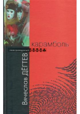 Карамболь : Рассказы. Повесть