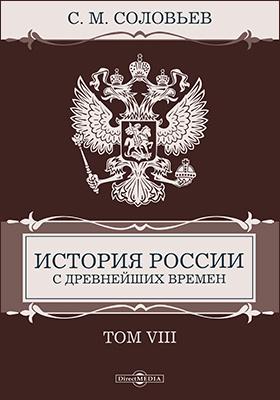 История России с древнейших времен: монография : в 29 т. Т. 8