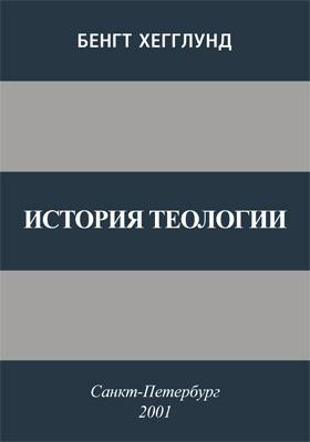 История теологии: монография