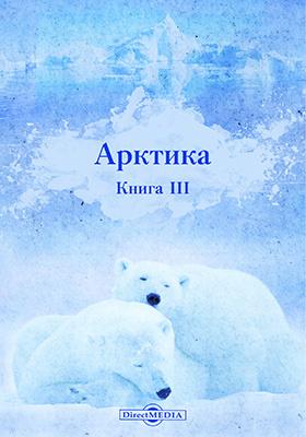Арктика = Arctica. Кн. 3
