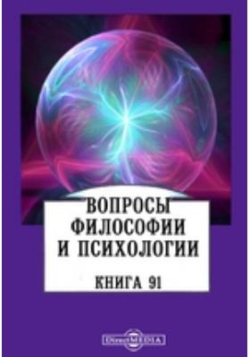 Вопросы философии и психологии. 1908. Книга 91
