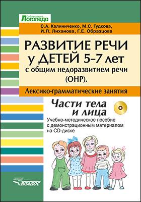 Развитие речи детей 5–7 лет с общим недоразвитием речи (ОНР) : Лексико-грамматические занятия. Тема «Части тела и лица»: методическое пособие