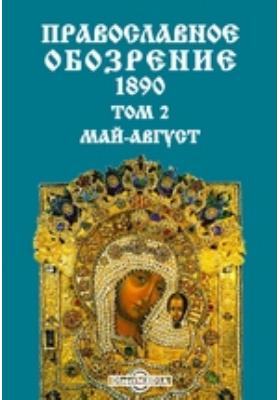 Православное обозрение: журнал. 1890. Том 2, Май-август