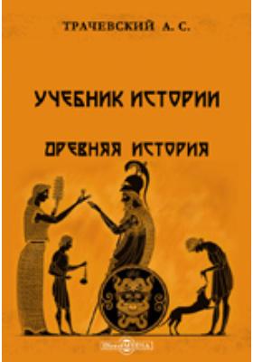 Учебник истории. Древняя история