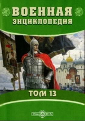 Военная энциклопедия: энциклопедия. Т. 13