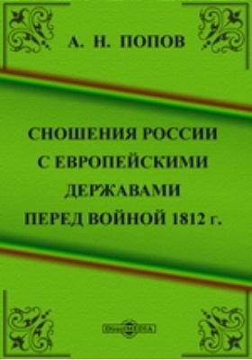 Сношения России с европейскими державами перед войной 1812 г