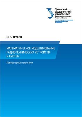 Математическое моделирование радиотехнических устройств и систем: лабораторный практикум