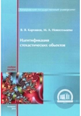 Идентификация стохастических объектов: учебное пособие
