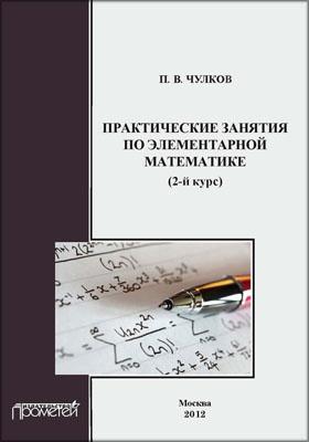 Практические занятия по элементарной математике (2-й курс): учебное пособие