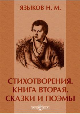 Стихотворения: художественная литература. Кн. 2. Сказки и поэмы