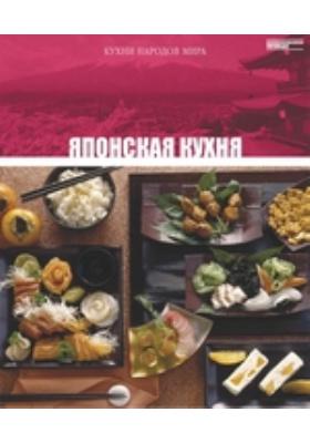 Т. 8. Японская кухня: научно-популярное издание