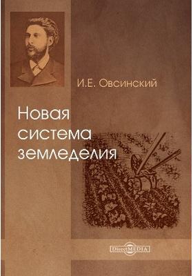 Новая система земледелия: научно-популярное издание