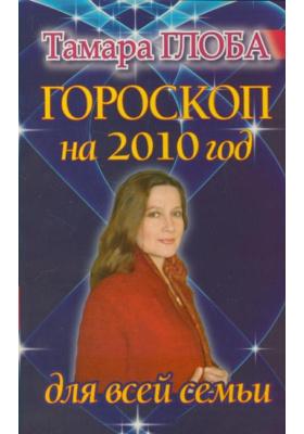 Гороскоп на 2010 год для всей семьи