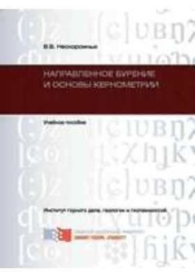 Направленное бурение и основы кернометрии: учебное пособие