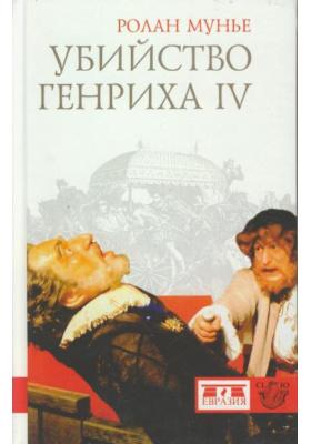 Убийство Генриха IV = L'ASSASSINAT D'HENRI IV. 14 mai 1610 : 14 мая 1610
