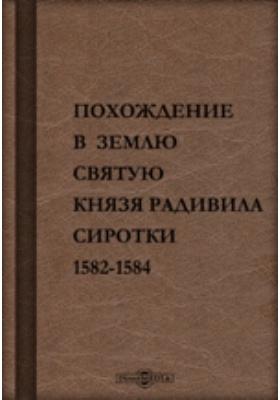 Похождение в Землю святую князя Радивила Сиротки 1582-1584: духовно-просветительское издание