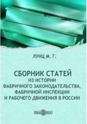 Сборник статей. Из истории фабричного законодательства, фабричной инспекции и рабочего движения в России