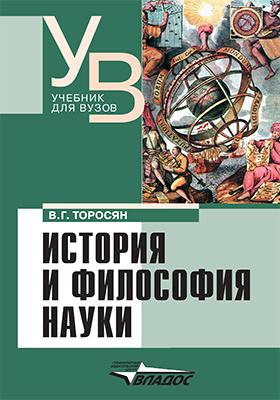История и философия науки: учебник