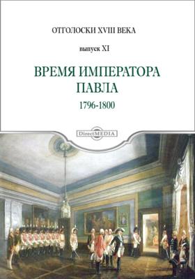 Отголоски XVIII века. Вып. XI. Время Императора Павла 1796-1800