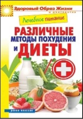 Лечебное питание. Различные методы похудения и диеты