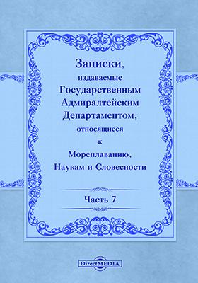 Записки, издаваемые Государственным Адмиралтейским департаментом  относящиеся к мореплаванию, наукам и словесности, Ч. 7