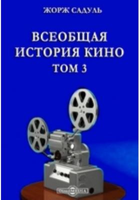 Всеобщая история кино 1914-1920. Т. 3. Кино становится искусством