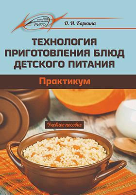 Технология приготовления блюд детского питания : практикум: учебное пособие