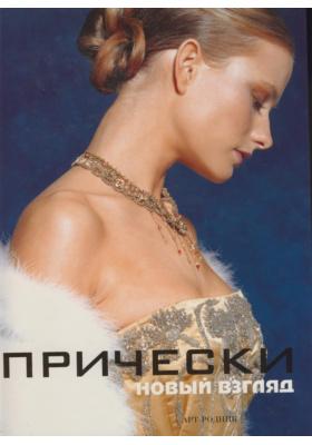 Прически. Новый взгляд. Книга 2 = Hairdo. New Look. Monsa Hair International Hairdressing. Tomo 2