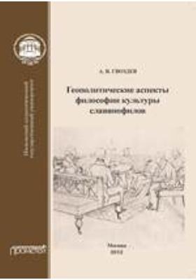 Геополитические аспекты философии культуры славянофилов