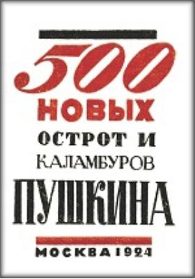 500 новых острот и афоризмов Пушкина