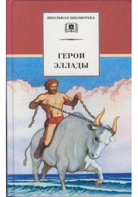 Герои Эллады : Из мифов Древней Греции