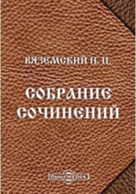 Собрание сочинений. 1876-1887