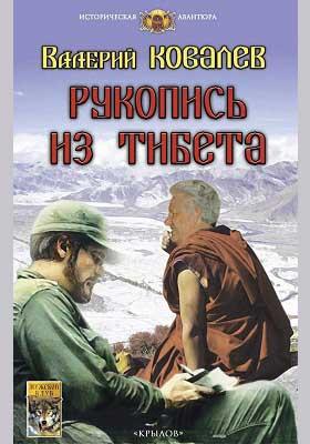 Рукопись из Тибета: художественная литература