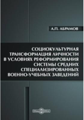 Социокультурная трансформация личности в условиях реформирования системы средних специализированных военно-учебных заведений: монография