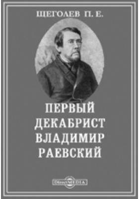 Первый декабрист Владимир Раевский: публицистика