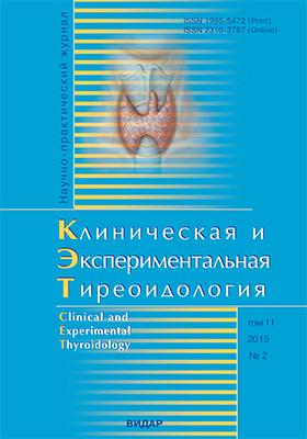 Клиническая и экспериментальная тиреоидология: журнал. 2015. Т. 11, № 2