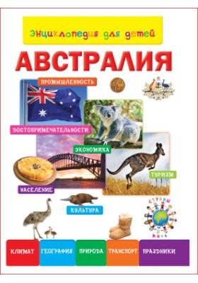 Австралия : энциклопедия для детей