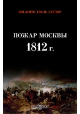 Пожар Москвы 1812 г