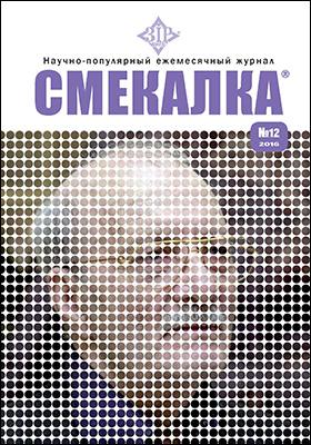 Смекалка: научно-популярный ежемесячный журнал. 2016. № 12
