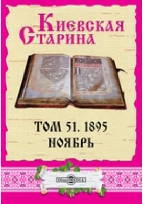 Киевская Старина. 1895. Т. 51, Ноябрь