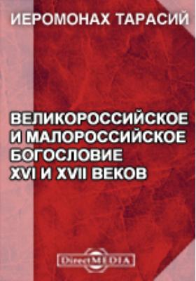 Великороссийское и малороссийское богословие XVI и XVII веков