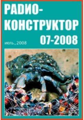 Радиоконструктор: журнал. 2008. № 7