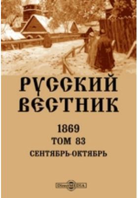 Русский Вестник: журнал. 1869. Т. 83. Сентябрь-октябрь