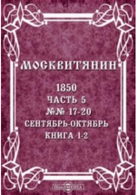 Москвитянин. 1850. Книга 1-2, №№ 17-20. Сентябрь-октябрь, Ч. 5